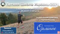 LETNYaYa_ShKOLA_ITsYuAN_-2021.jpg