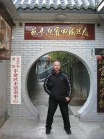 в Китае в Академии Ицюань Яо Ченжун