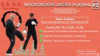 Московская Школа Ицюань - 2, 06.06.21