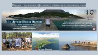 11-я Летняя Школа Ицюань-2020, Крым, Форосский берег, 25 июля – 3 августа.