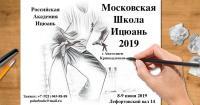 Московская Школа Ицюань, Москва, 8-9 июня 2019 г.
